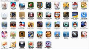 App全家福